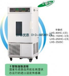 上海一恒LHS-80HC-II恒温恒湿箱